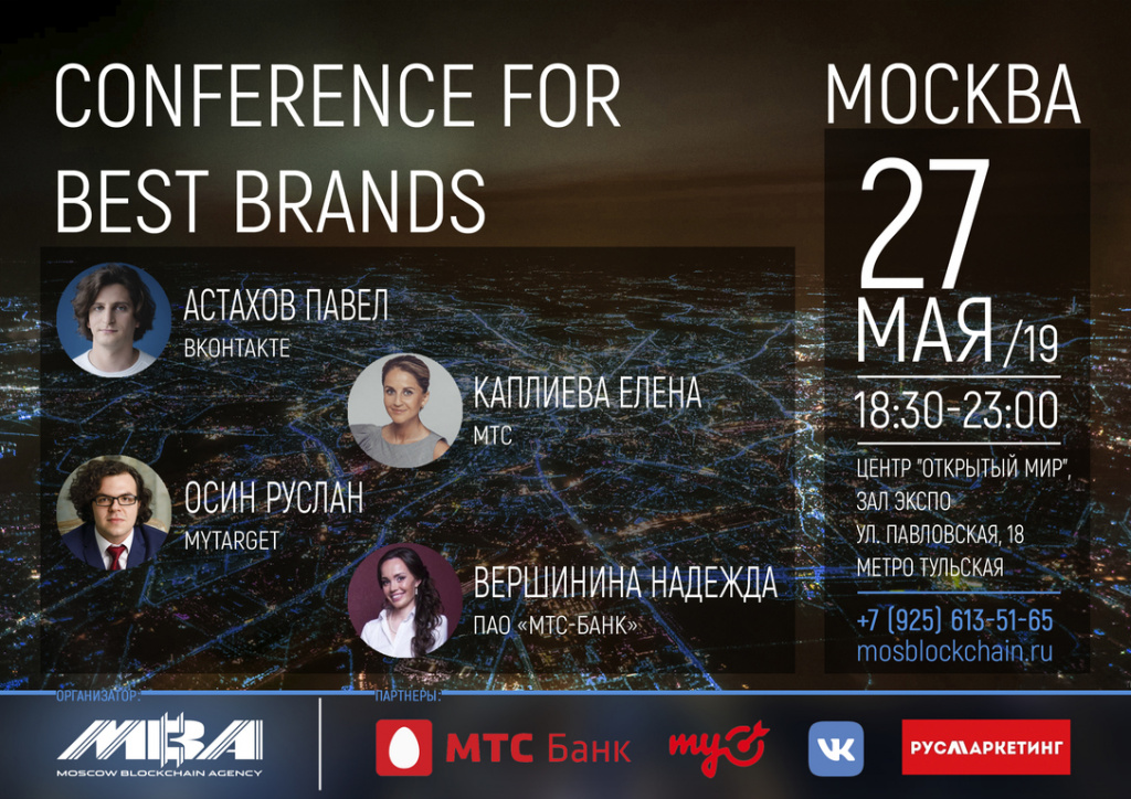 Конференция для онлайн и офлайн ритейла и бизнеса Conference for Best Brands состоится в Москве