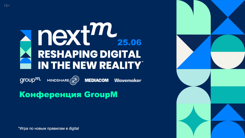 GroupM проведёт конференцию NextM: Reshaping digital in the new reality