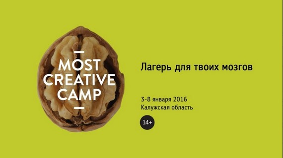 MOST_Creative_Camp1.jpg