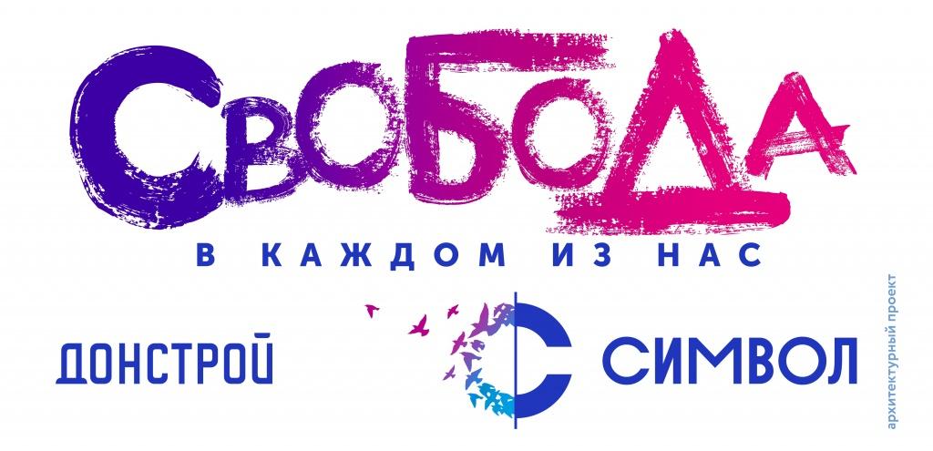 2Svoboda_6х3_reveal.jpg