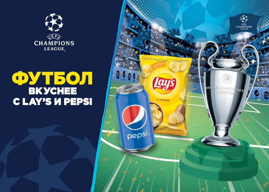 KV_Футбол вкуснее с Lay's и Pepsi.jpeg