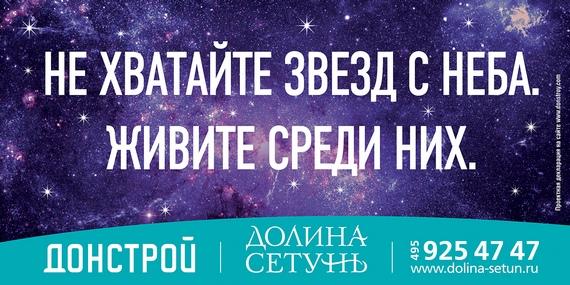 DS_6x3_stars_Sept2014_FIN.jpg