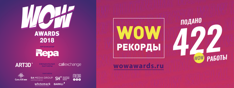 7_08_18_wowawards_wow_rekordy_800x300.png