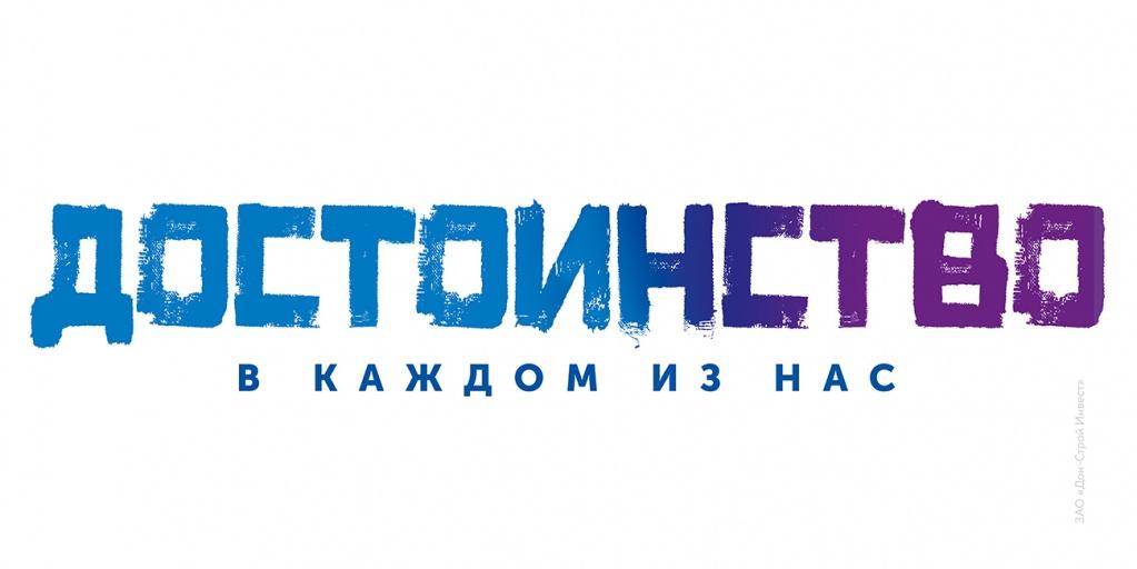 5Dostoinstvo_6х3_tizer.jpg